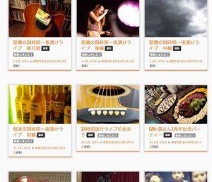 Riocato.comの完成が見えてきた?