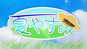 「夏休み」ミク曲完成第1弾